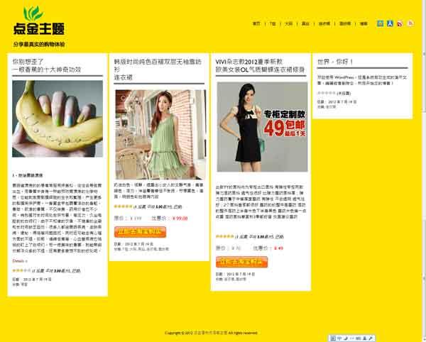 金光闪闪wordpress淘宝客主题DJtao1.0