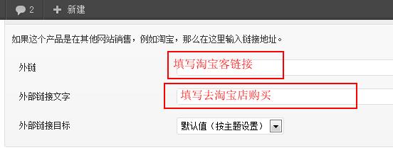 wordpress主题Boutique汉化版:商城淘客两用