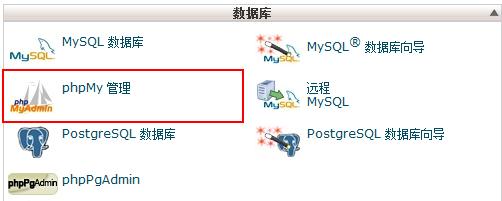 wordpress数据管理