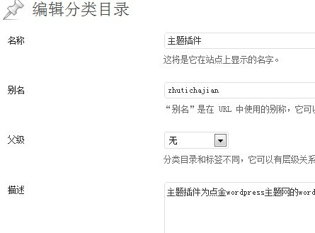 wordpress分类