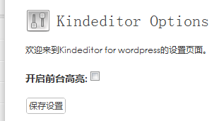 kindeditor设置