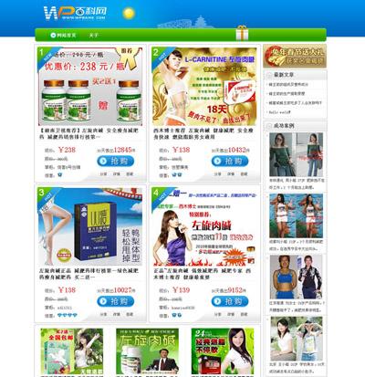 清爽单品wordpress淘宝客主题jf1.0
