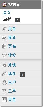 wordpress链接管理