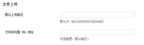wordpress媒体上传路径