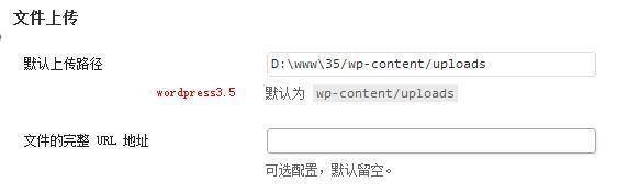 wordpress文件上传