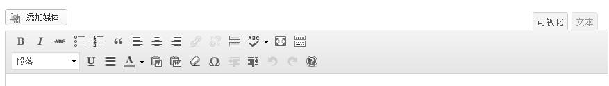 wordpress编辑器
