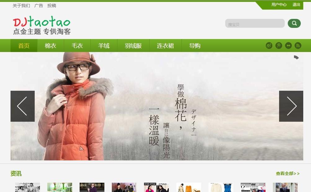 wordpress淘宝客主题djtaotao:v1.2