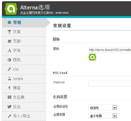 wordpress主题alterna v1.3汉化版【点金汉化】
