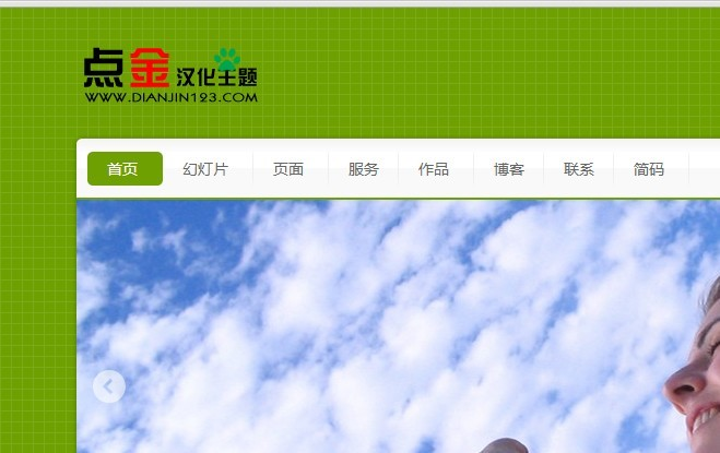 小清新wordpress企业主题corbiz汉化版点金出品