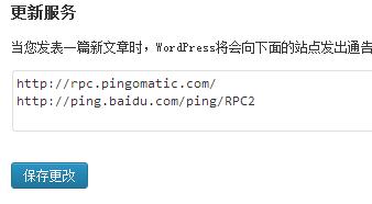 wordpress小细节让你的站点利于百度SEO