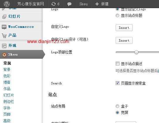 大气wordpress企业与电商主题skeu汉化版