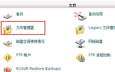 wordpress虚拟空间老鹰主机之目录设置
