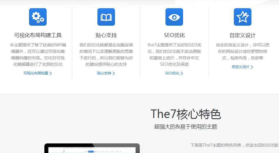 点金The7汉化版之中文字体处理