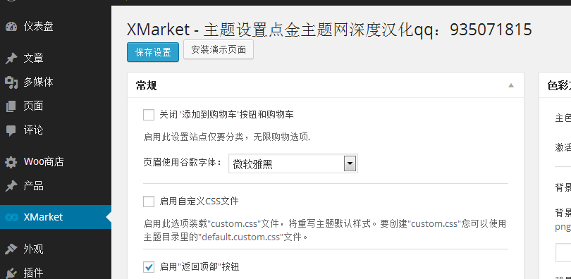 XMarket Theme Options
