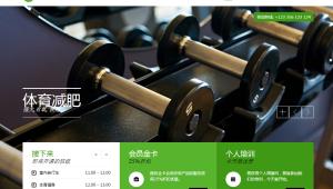 健身行业主题Gymbase汉化版