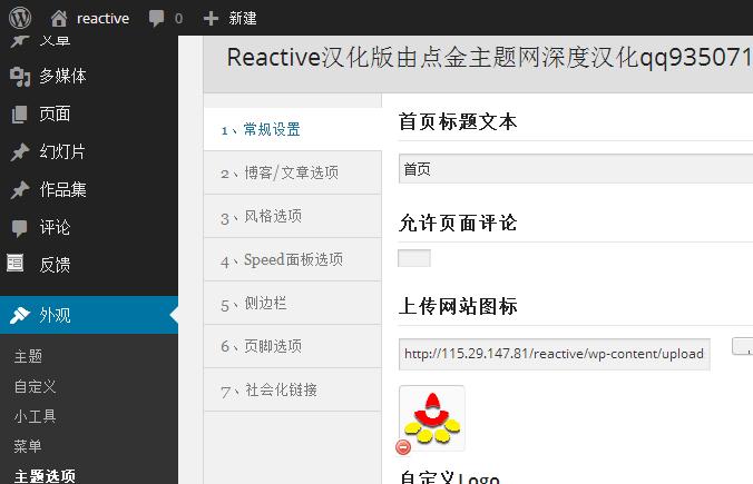 reactiveadmin