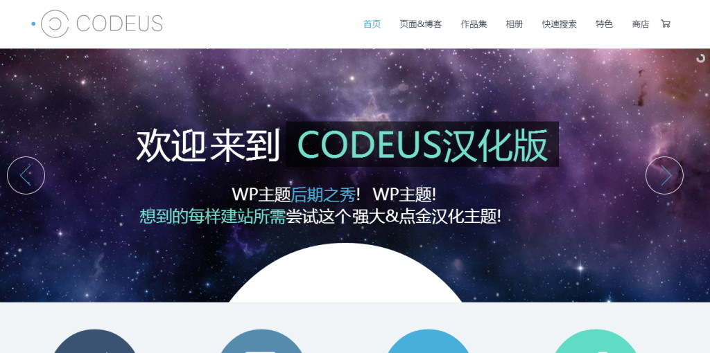 Codeus汉化版更新到v3.0.2
