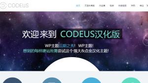 Codeus汉化版