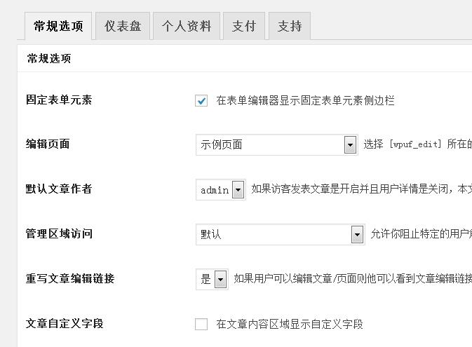 WP User Frontend Pro用户前端优化版