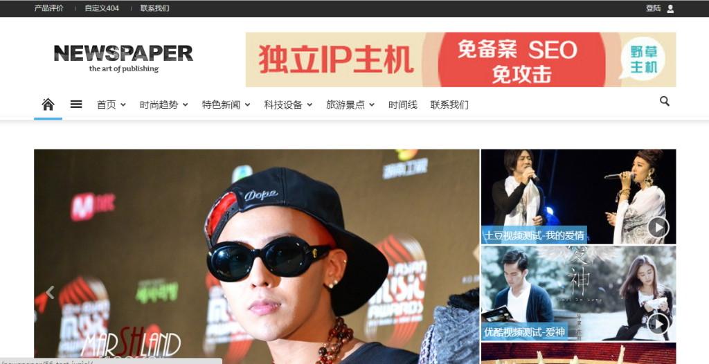 Newspaper汉化版更新至v7.7
