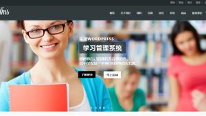 教育主题WPLMS汉化版