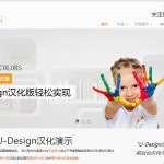 为什么U-Design能如此受欢迎呢?笔者认为一是兼容性较好;二是扩展性不错;三是设计风格内敛。