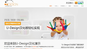 U-Design汉化版