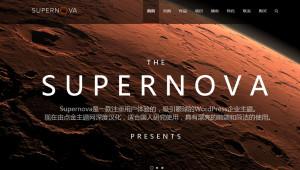 Supernova汉化版
