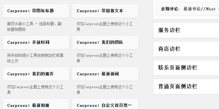 carpress3