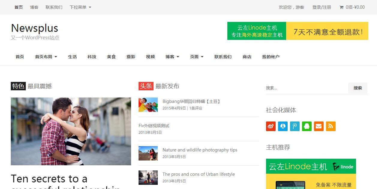NewsPlus汉化版更新至v3.4.1
