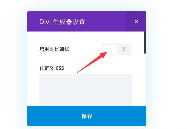 Divi汉化版更新到v2.7.3