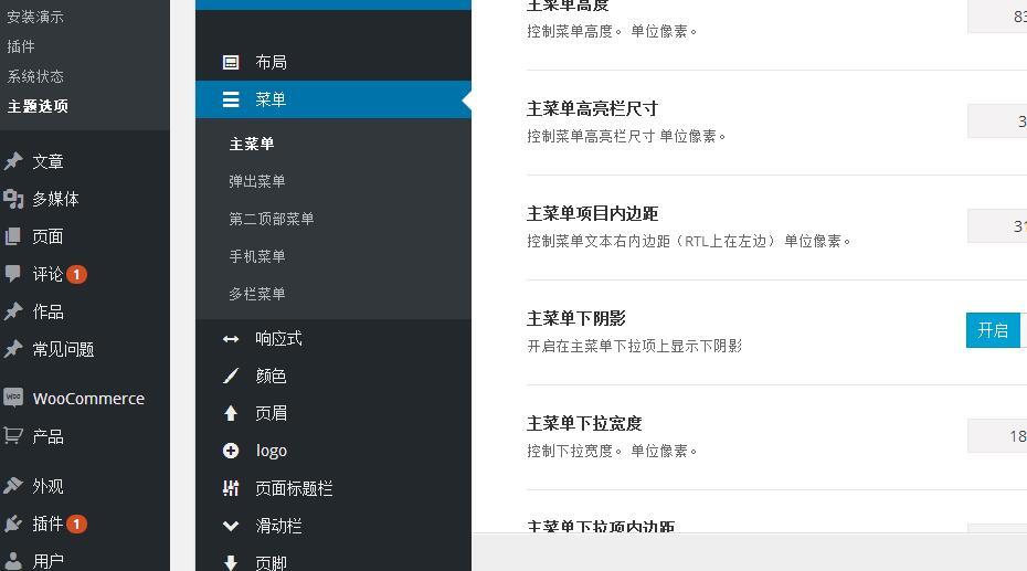 Avada汉化版更新到v4.0.2
