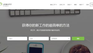 Jobify汉化版