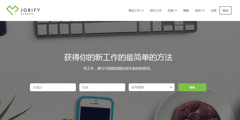 Jobify汉化版更新至v3.8.3