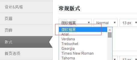 Paeon汉化版 - 字体