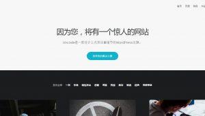 Uncode汉化版