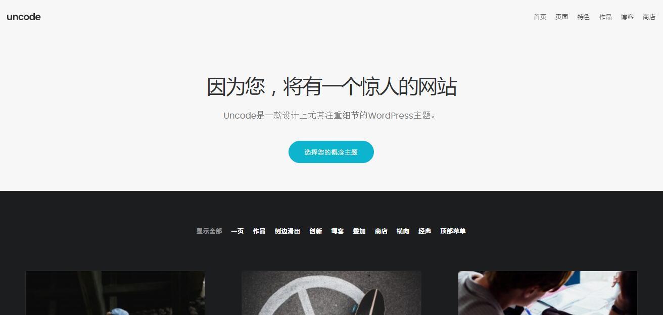 Uncode汉化版更新至v1.5.1