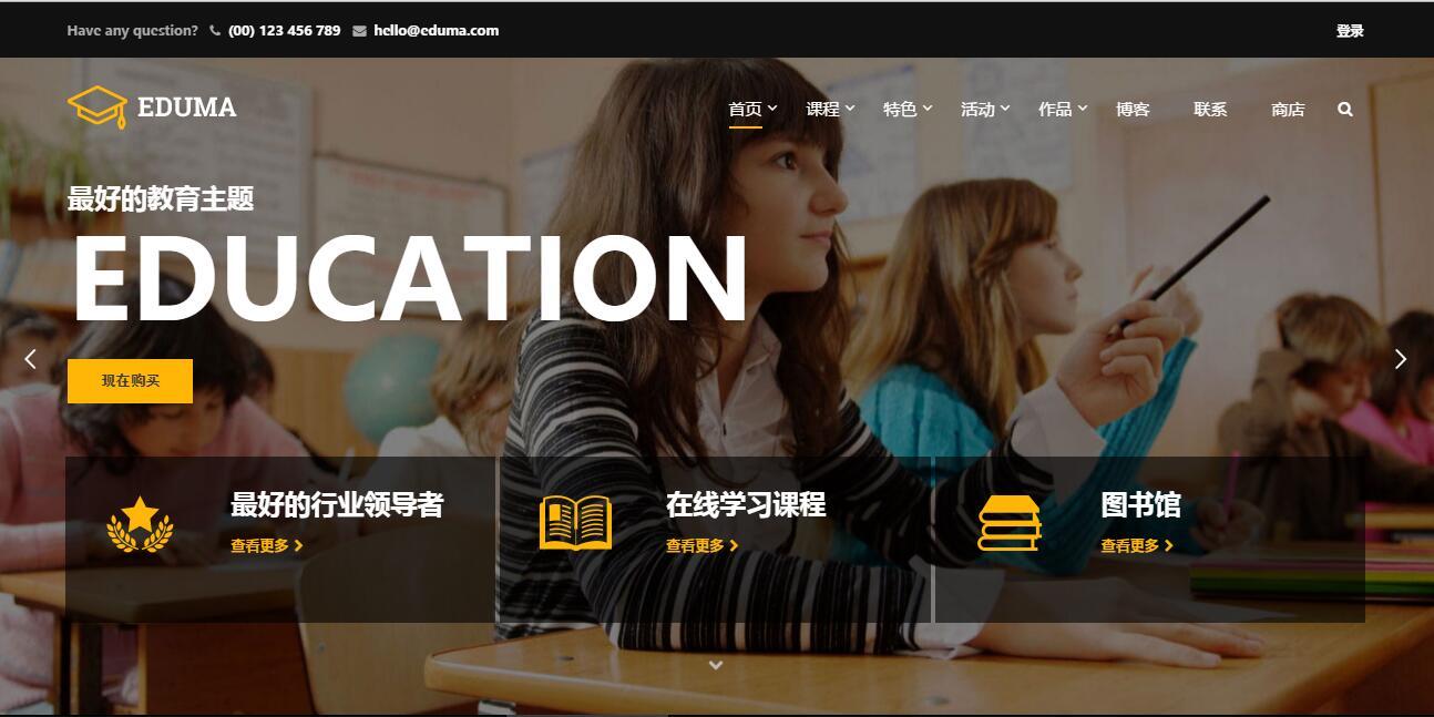 教育WordPress主题 | Eduma更新至v4.2.8.4