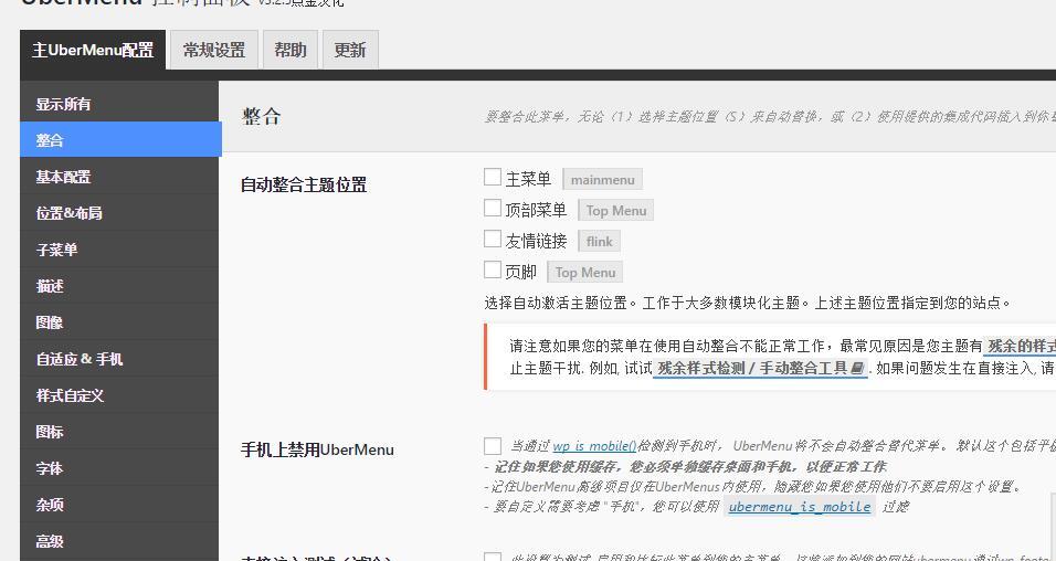 Ubermenu中文版