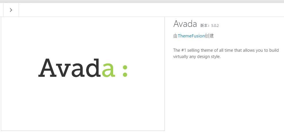 Avada汉化版更新至v5.0.2