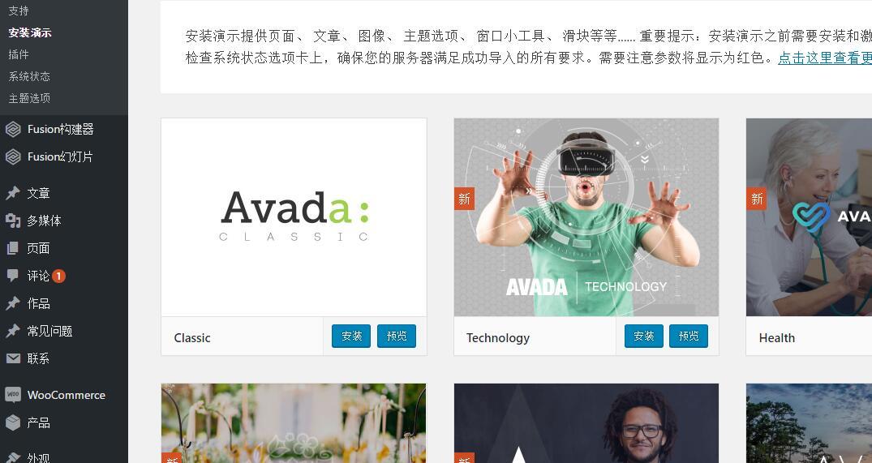 Avada汉化版更新至v5.5.1