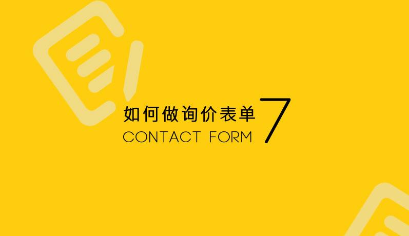 如何使用Contact Form 7做询价表单?