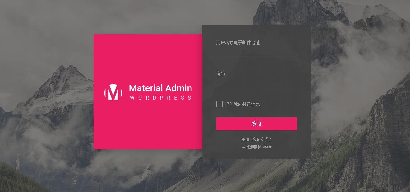 Material Admin中文版更新至v5.1