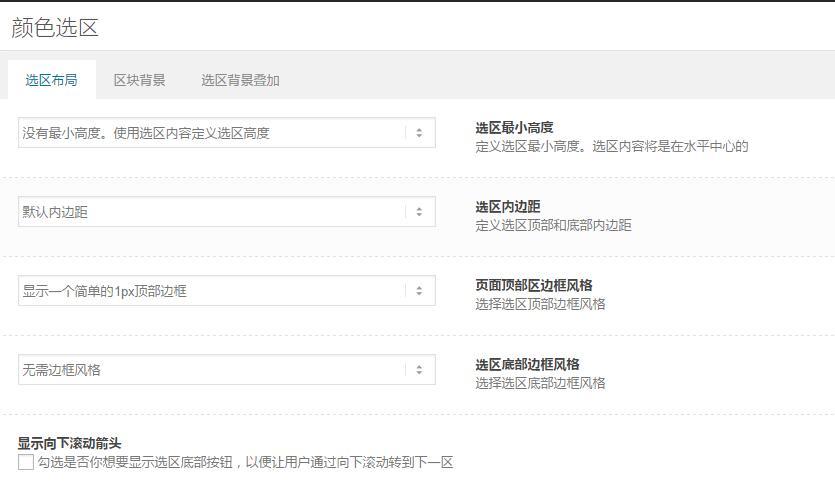 ENFOLD企业版主题4.26最新版(汉化版)[汉化版收费10元,原版免费]-星境(VKRT.CN)