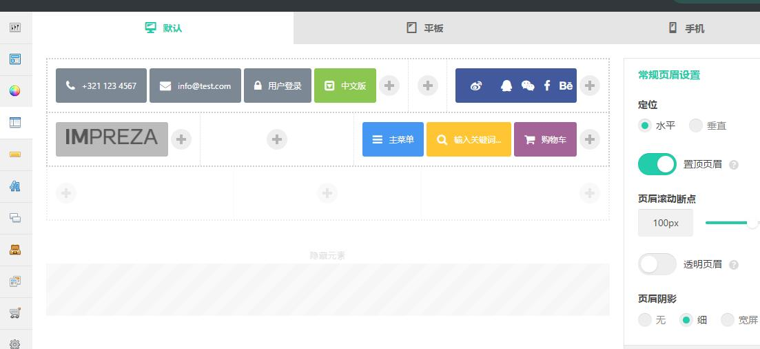 Impreza汉化版更新至v4.3.1