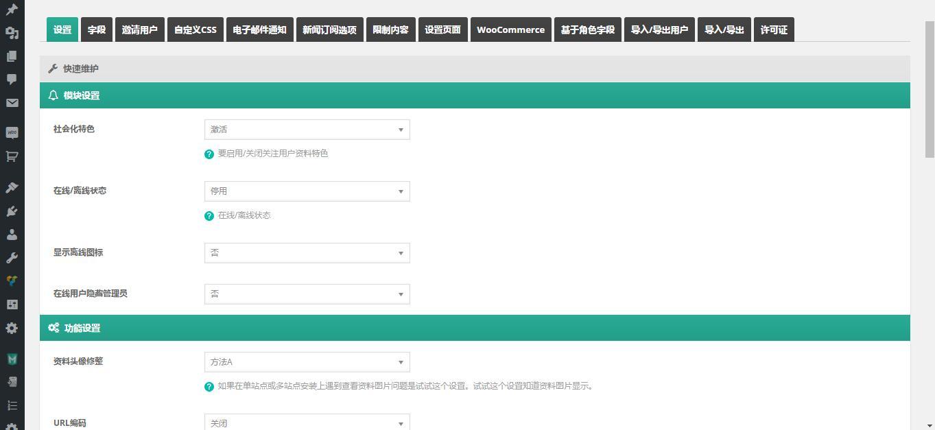 Userpro汉化版更新至v4.9.15