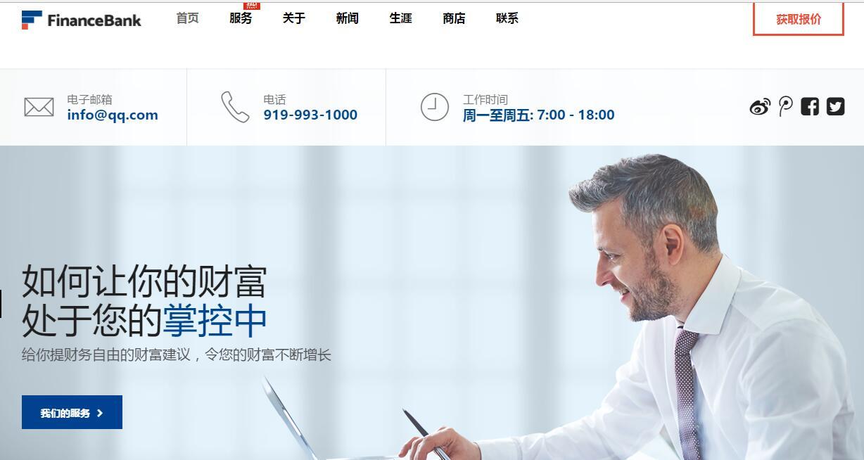 FinanceBank汉化版更新至v1.7