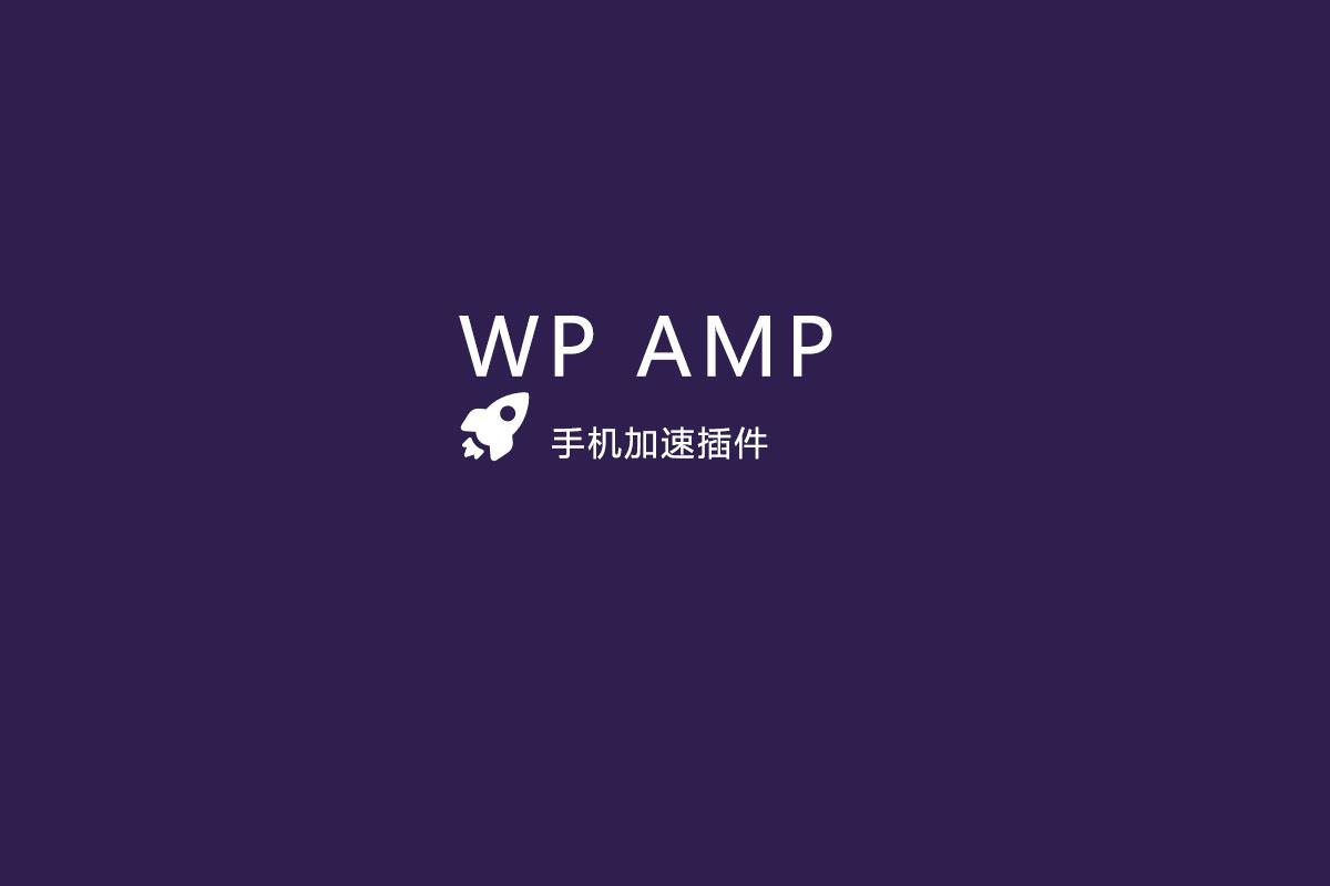 WP AMP汉化版更新至v9.3.18