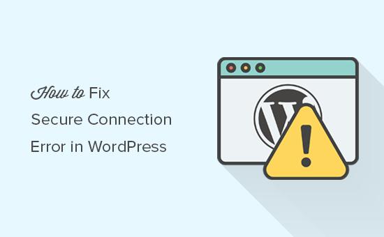 修复WordPress中的安全连接错误