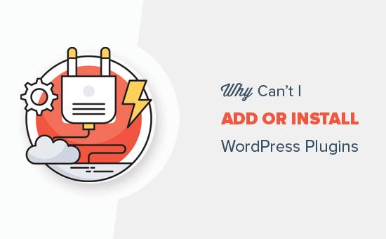 为什么我不能在WordPress中添加或安装插件